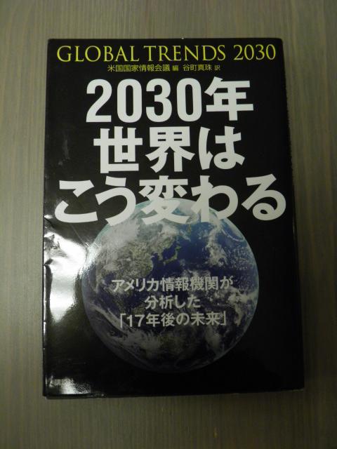 2030年世界はこう変わる
