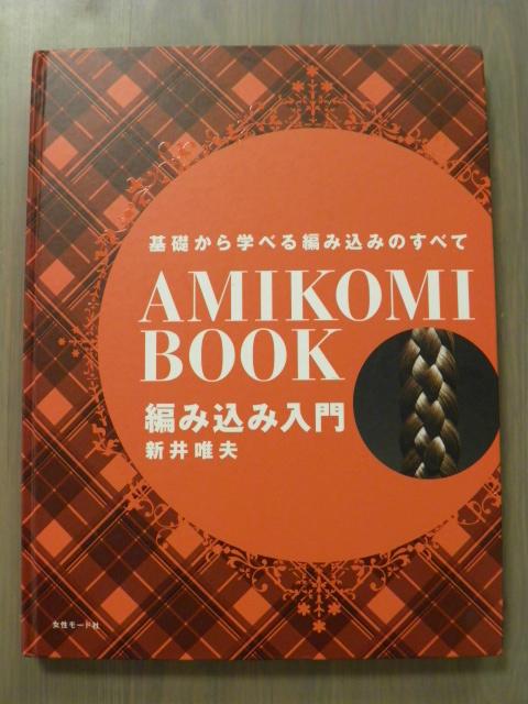 編み込みBOOK