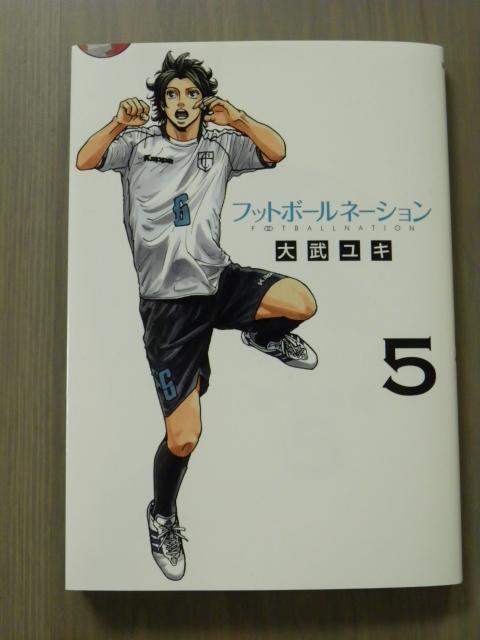 フットボールネーション 5巻