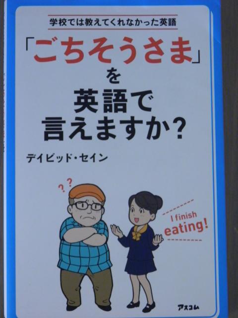 ごちそうさまを英語で言えますか?