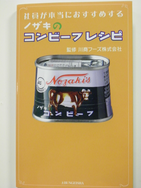 ノザキのコンビーフレシピ