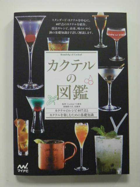 カクテルの図鑑