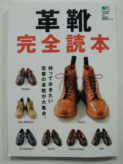 革靴 完全読本