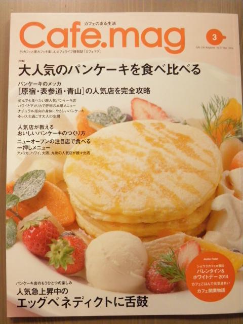 Cafe.mag  No.17