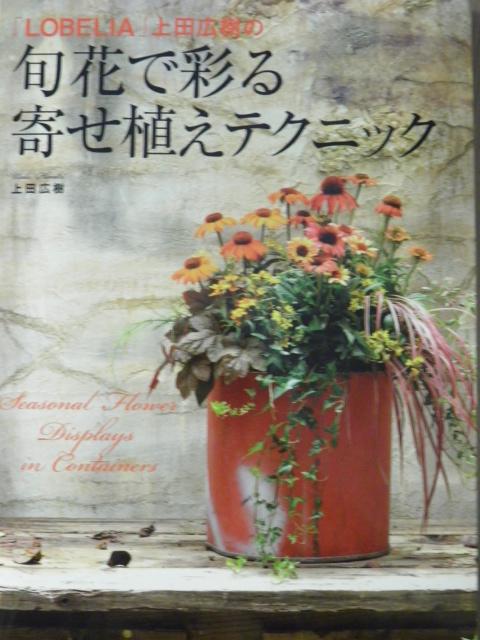 旬花で彩る寄せ植えテクニック