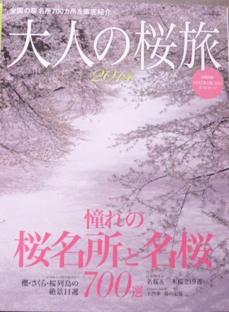 大人の桜旅 2014
