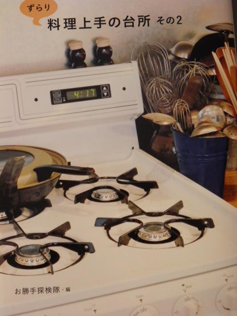 料理上手の台所 その2