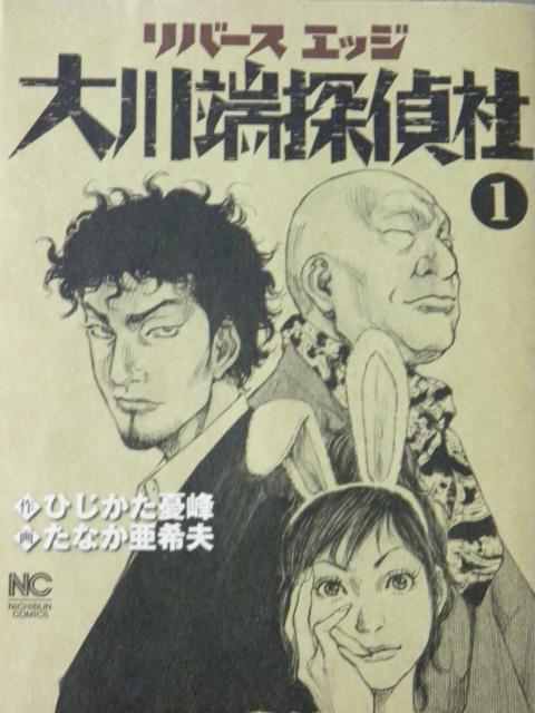 大川瑞探偵社 1~4巻