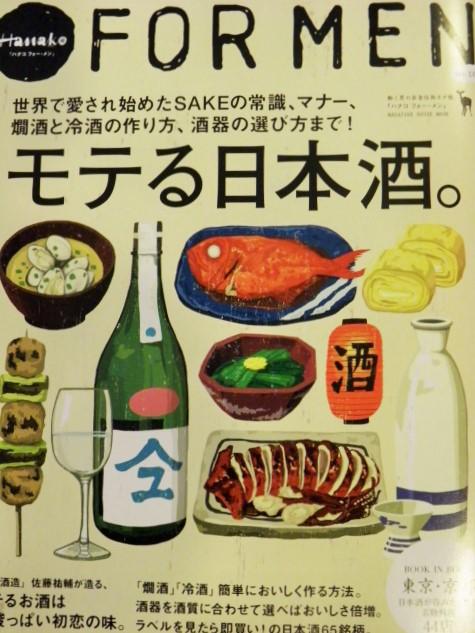 Hanako For MEN 日本酒特集