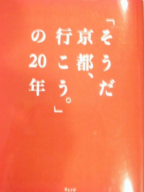 そうだ京都、行こう。の20年