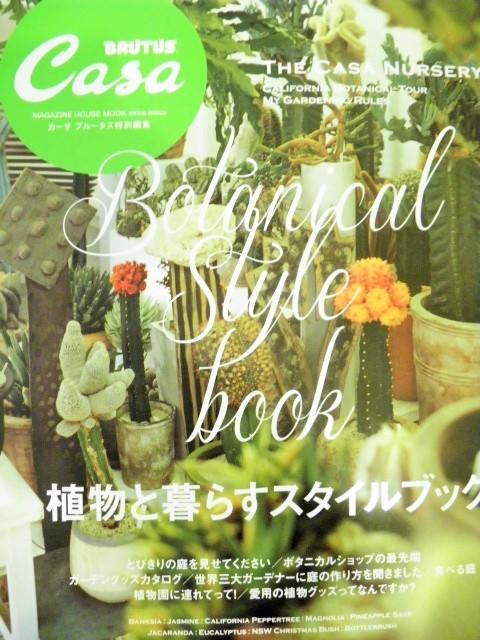 CASA BRUTUS 植物と暮らすスタイルブック