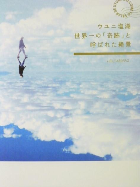 ウユニ塩湖世界一の「奇跡」と呼ばれた絶景