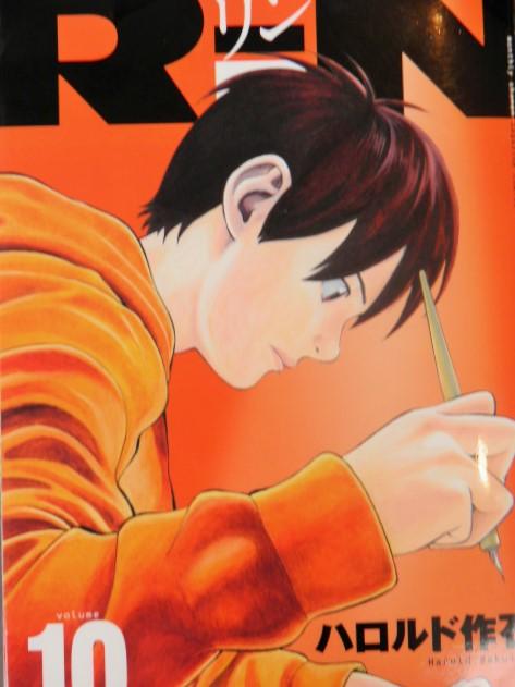 RIN 10巻