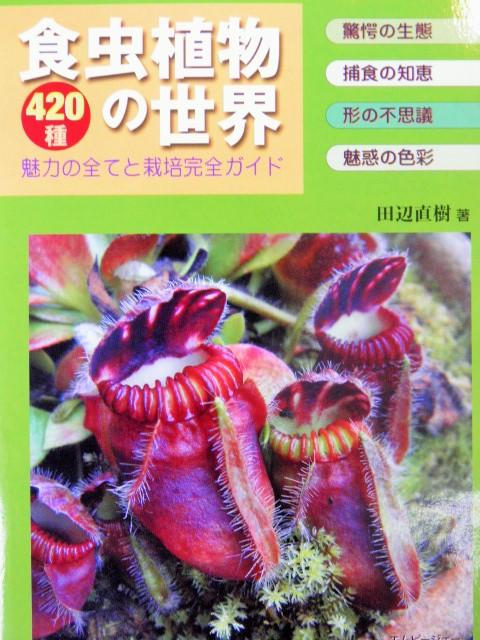食虫植物の世界