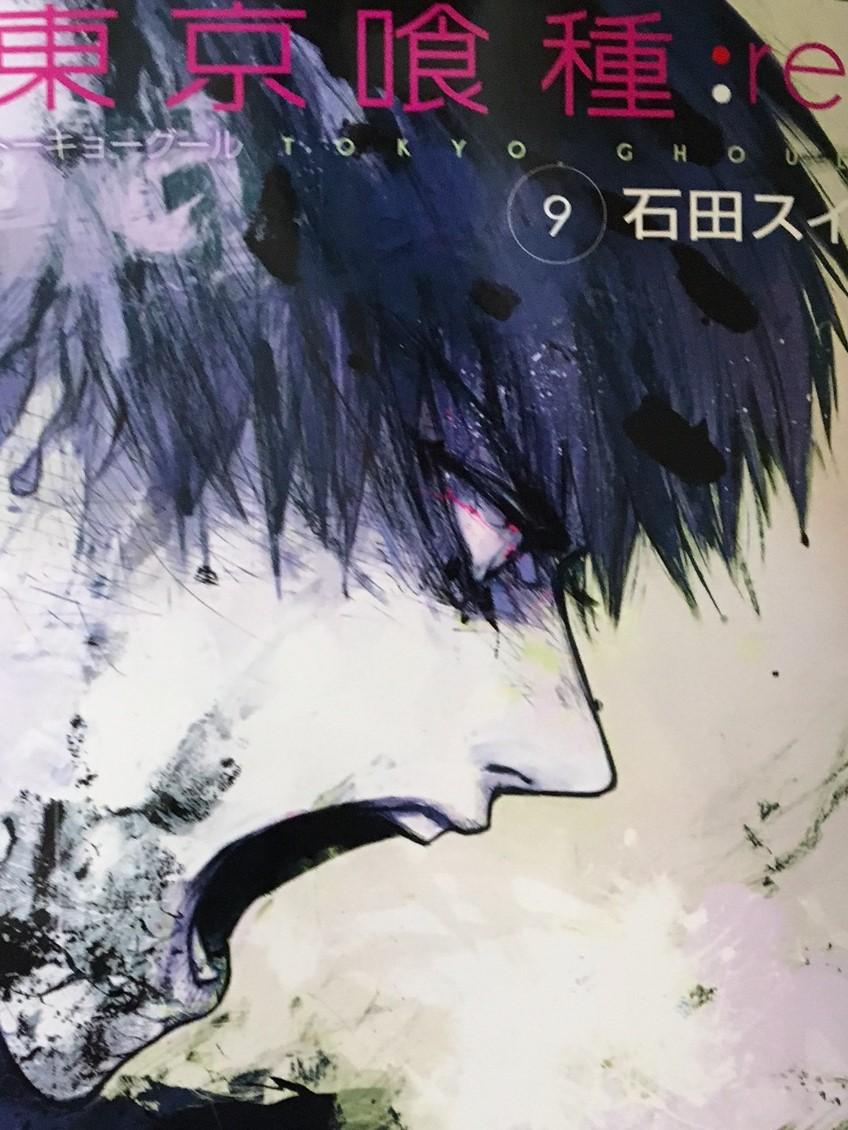 東京喰種:Re  9巻