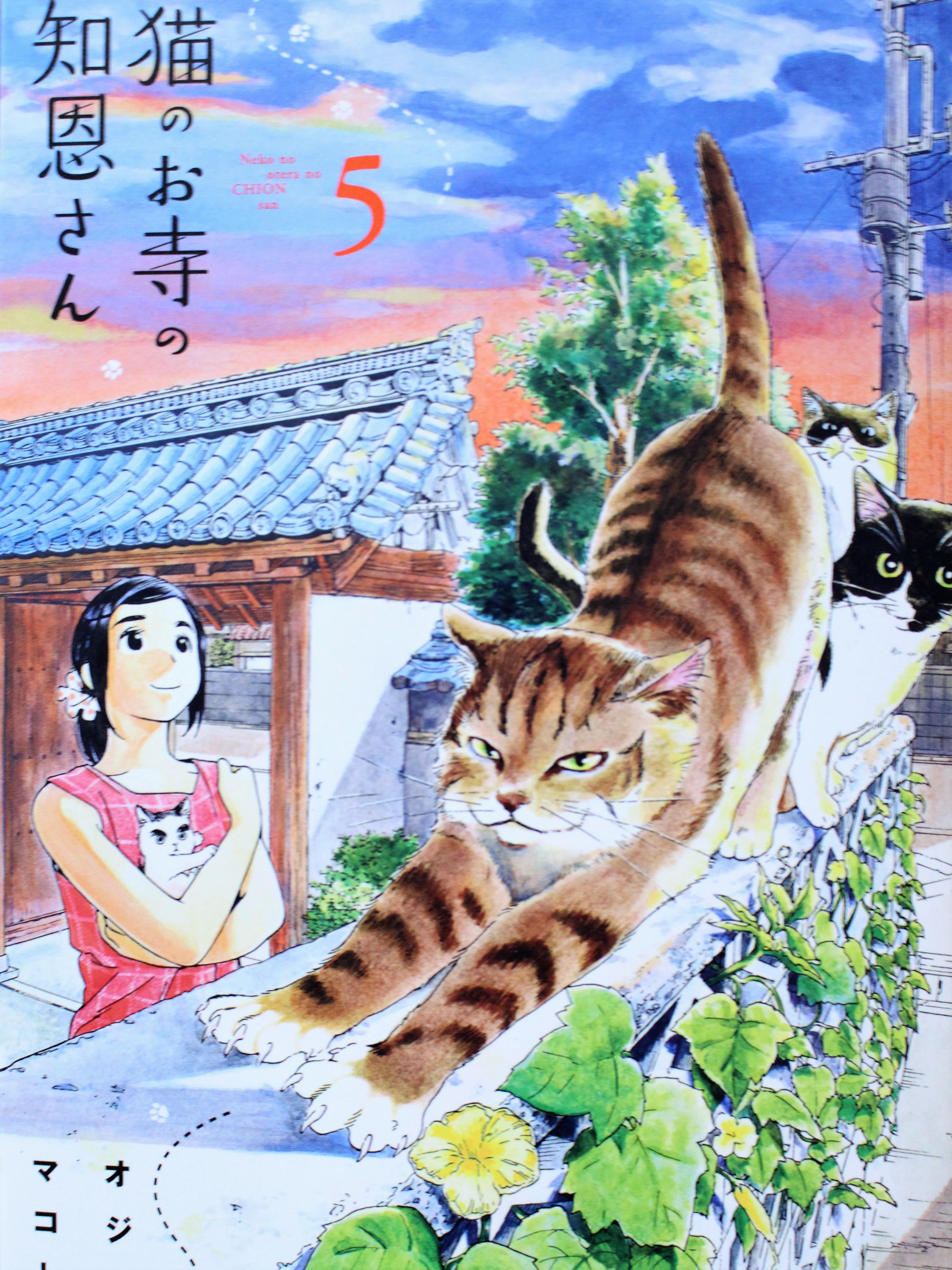 猫のお寺の知恩さん 5巻