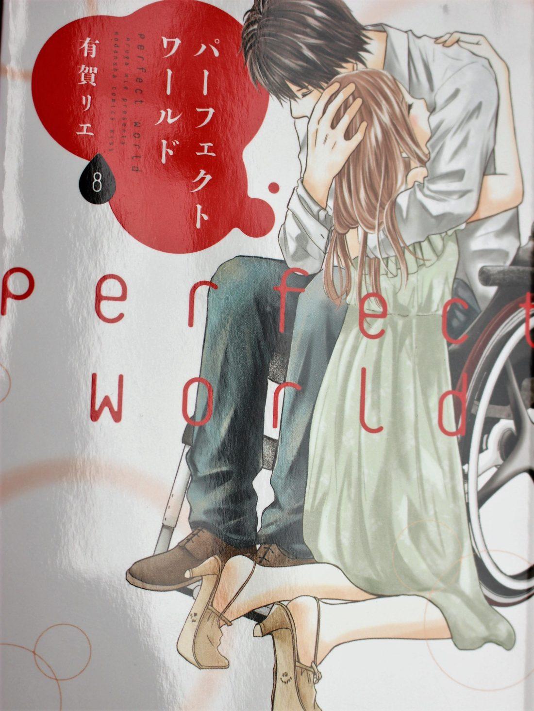 パーフェクトワールド 8巻