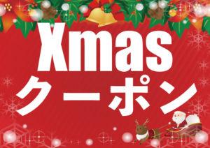 【代表拓さん】12月限定クーポン配信のお知らせ☆