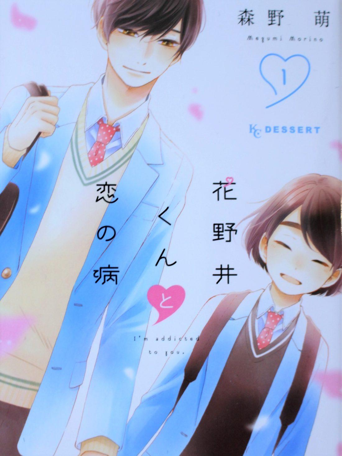 花野井くんの恋の病 3巻
