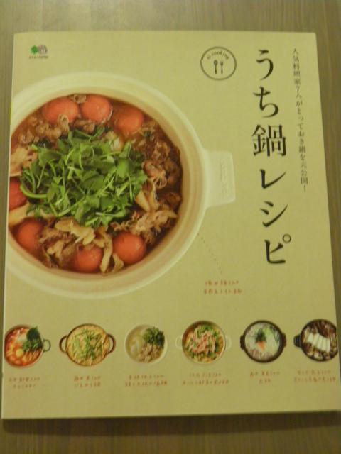 うち鍋レシピ