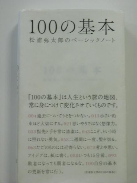 100の基本