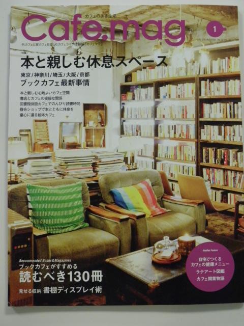 Cafe. mag  NO.16