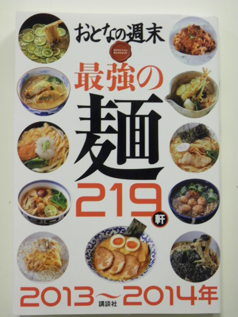 最強の麺219件