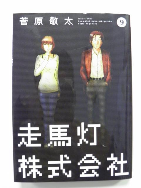 走馬灯株式会社 9巻