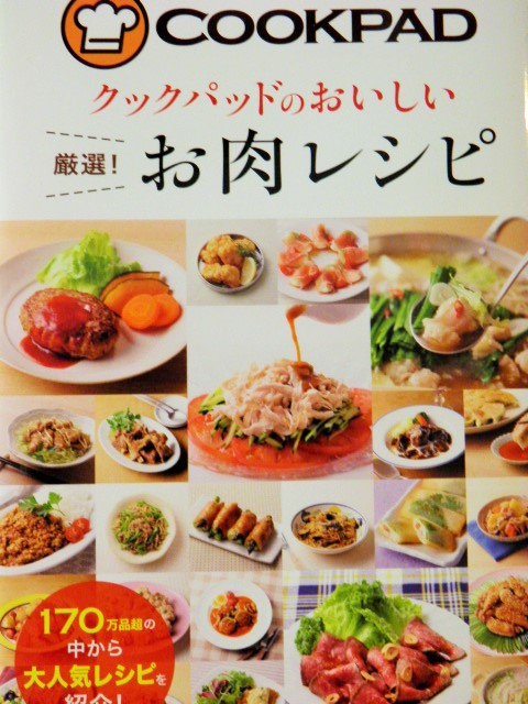 お肉レシピ