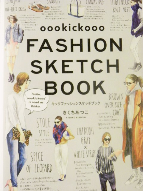 FASHION SKETCH BOOK