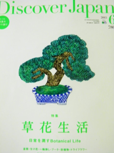 Discoverd japan 草花生活