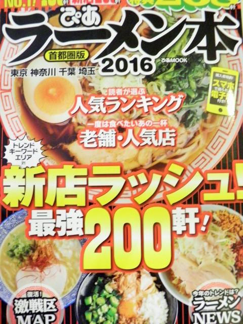 ラーメン本 2016