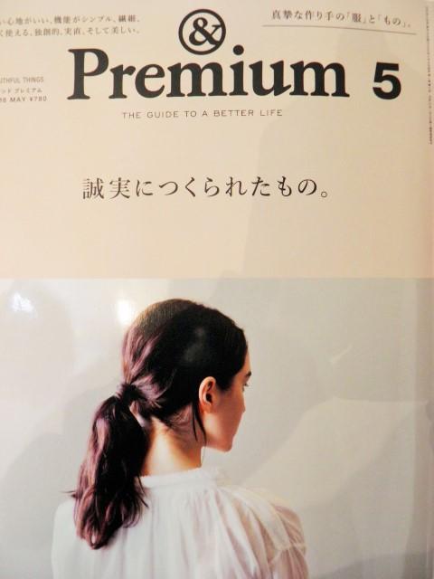 Premium 5月号