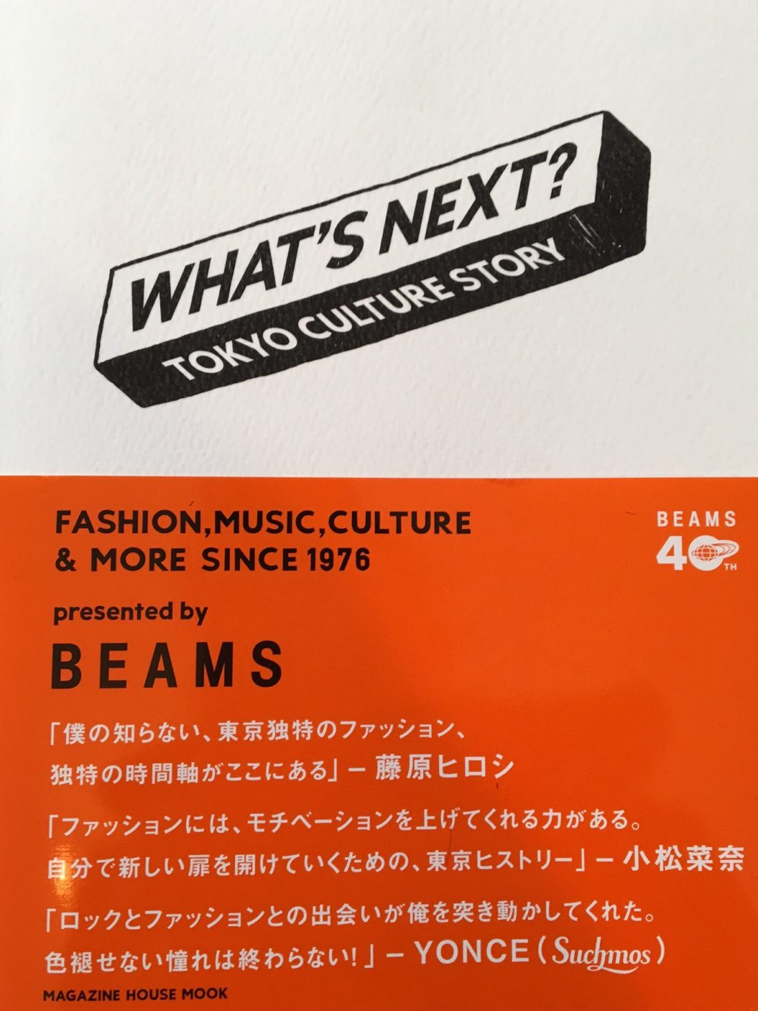 WHAT'NEXT BEAMS