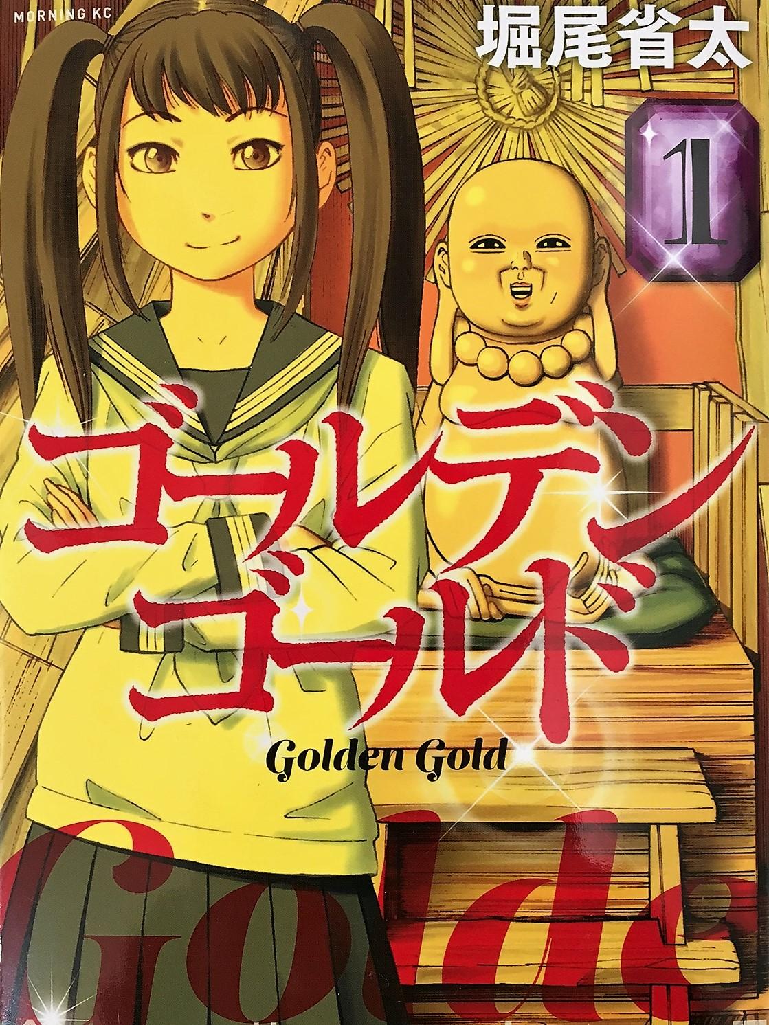 ゴールデンゴールド 1~2巻
