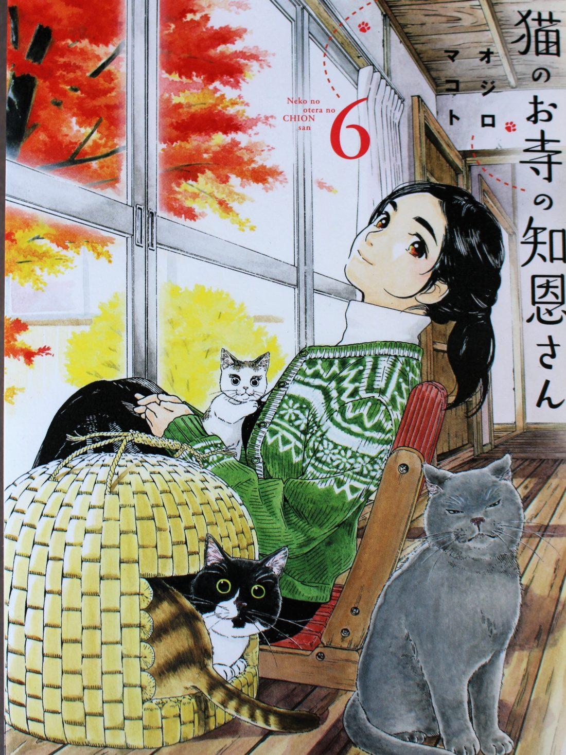 猫のお寺の知恩さん 6巻