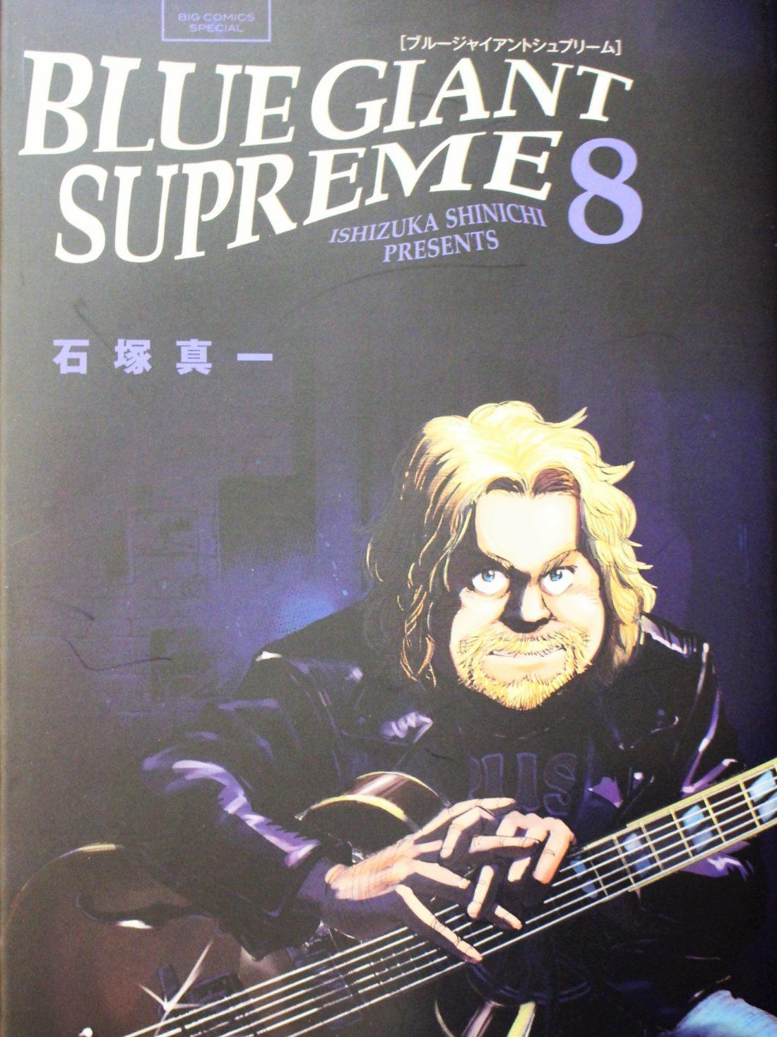 BLUE GIANT SUPREME 8巻