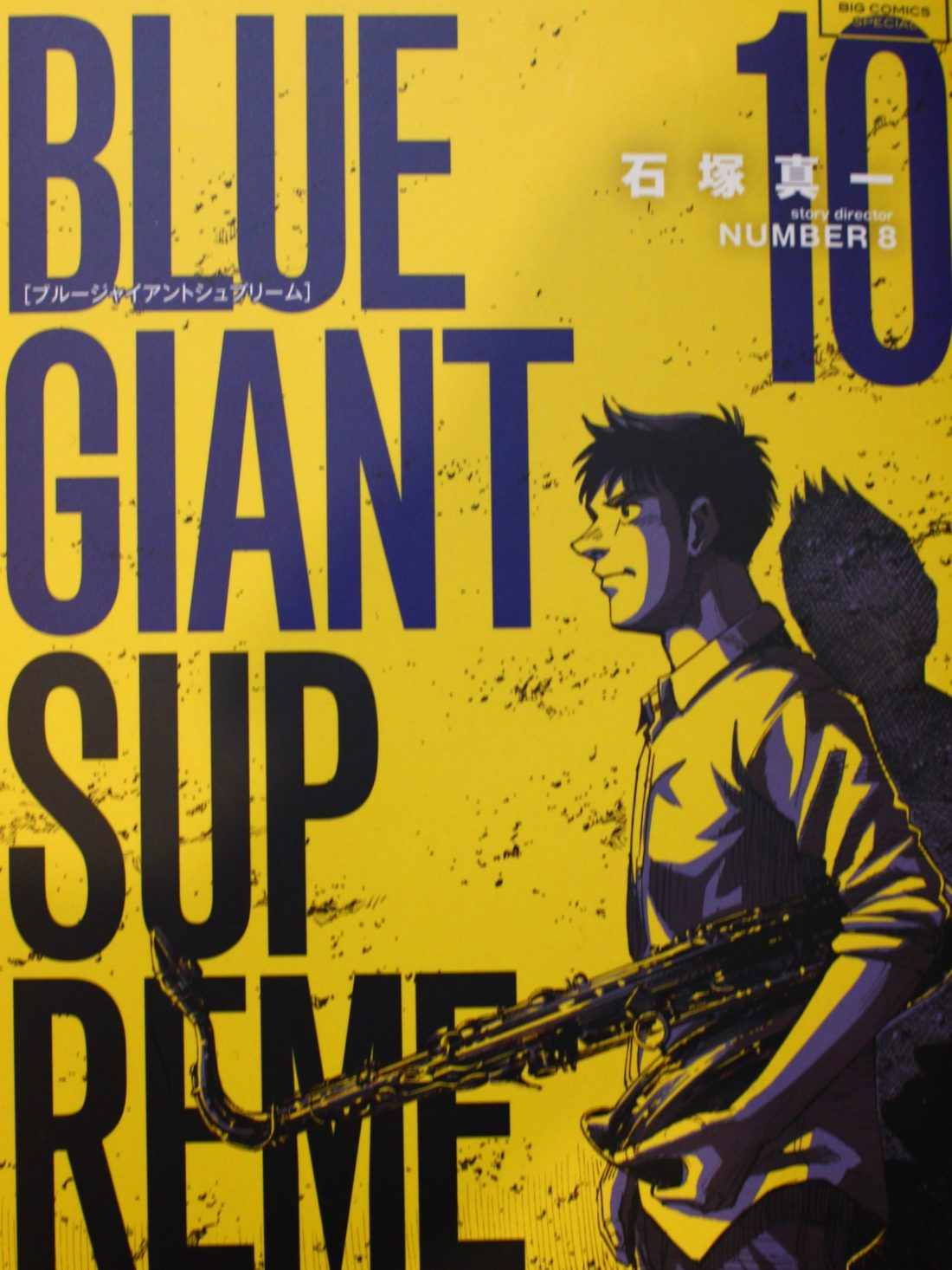 BLUE GIANT SUPREME 10巻