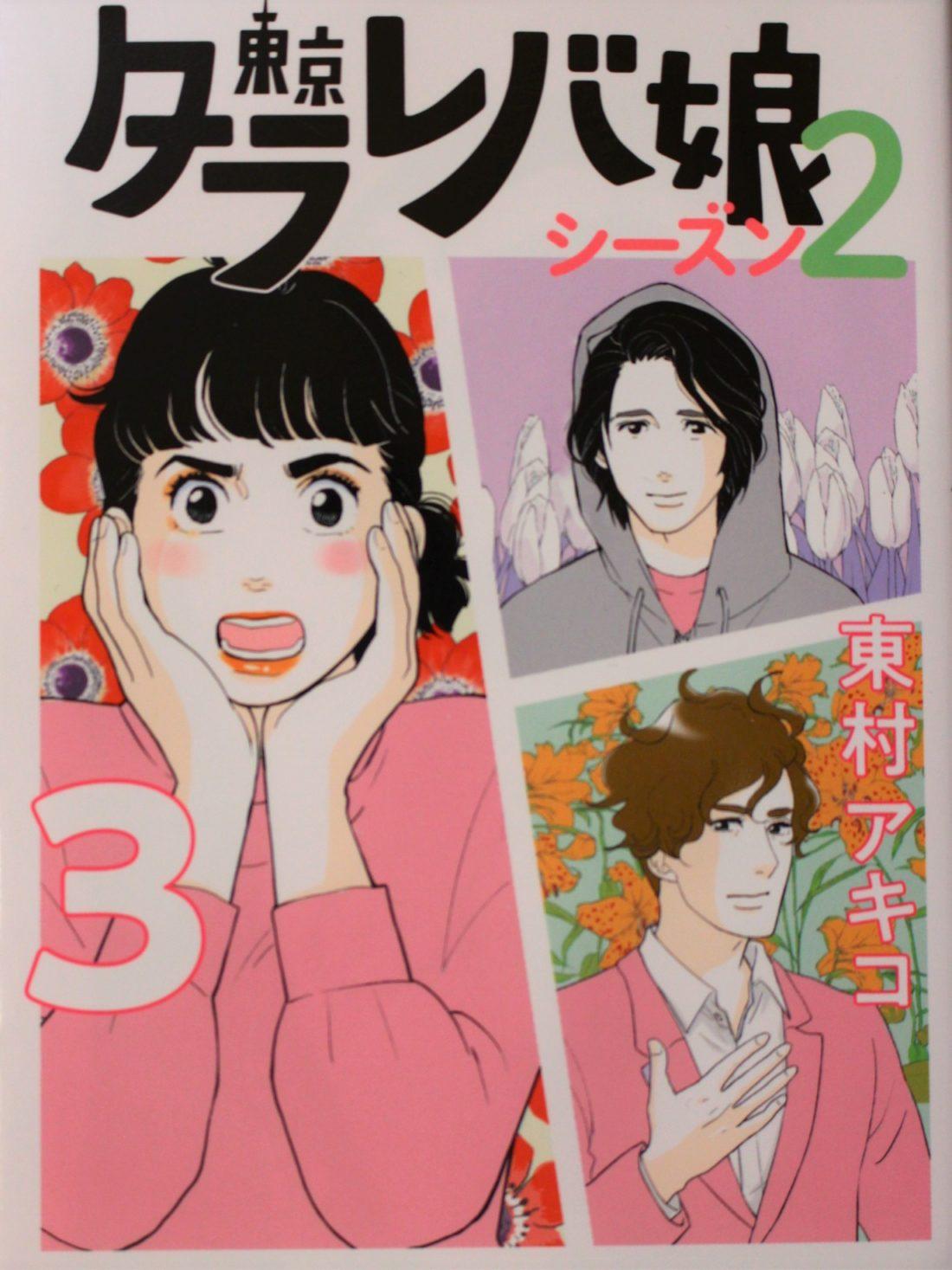 東京タラレバ娘 シーズン2  3巻