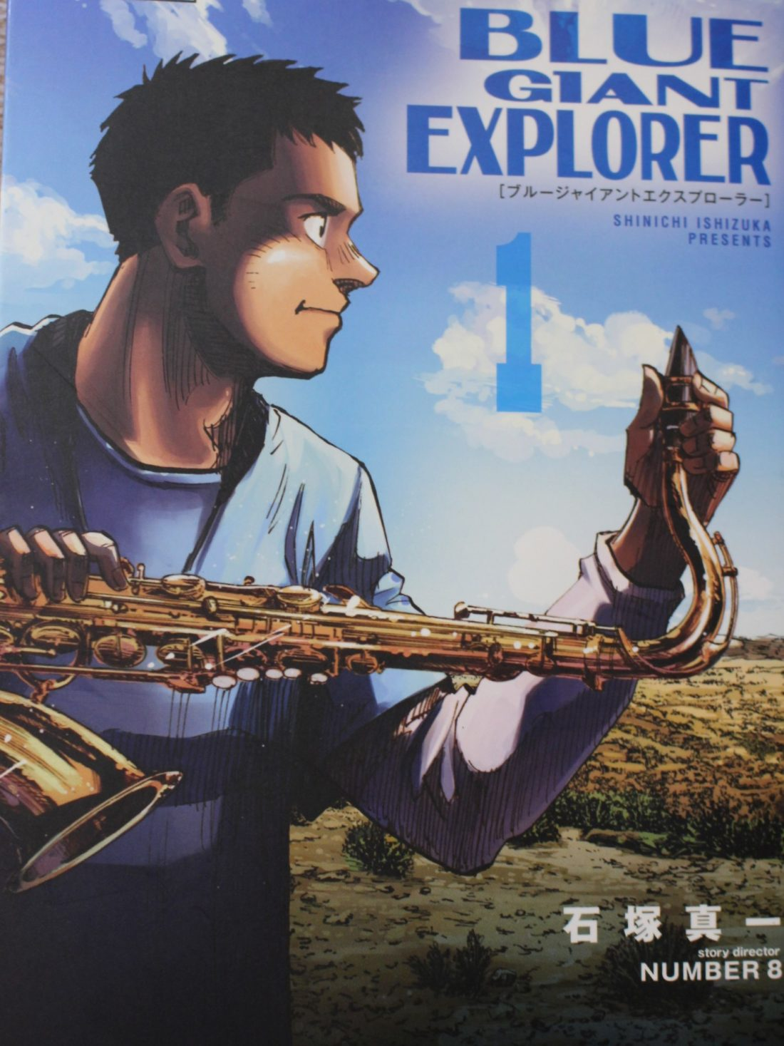 BLUE GIANT EXPLORER 1巻