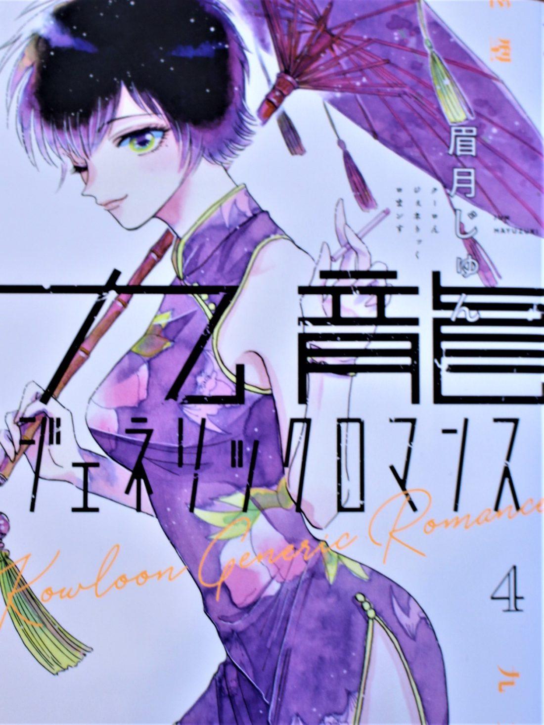 九龍ジェネリックロマンス 4巻