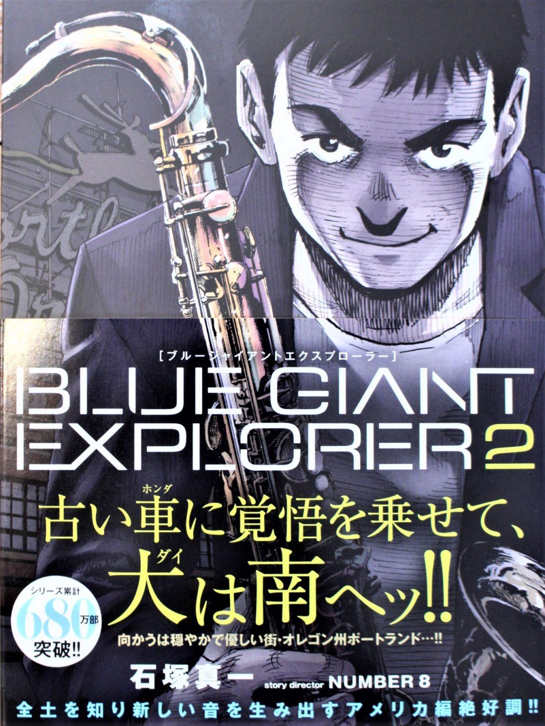 BLUE GIANT EXPOLER2 2巻
