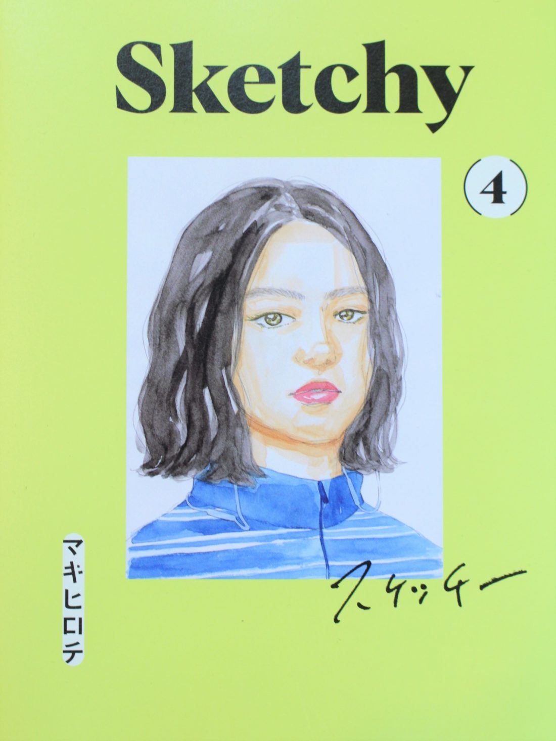 Sketchy 4巻