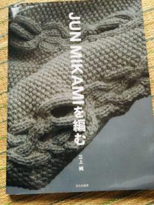かねこのねこぐらし 編み物