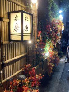 【たかまい】秋の雰囲気